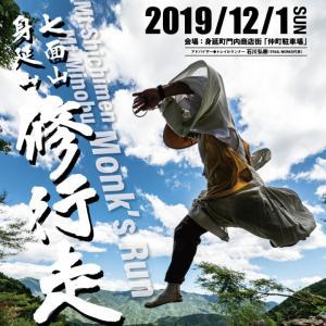 20日(金)より第7回身延山修行走Monk's Runの受付開始