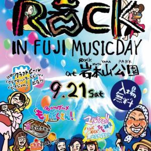 21日(土)に富士市でROCK IN FUJI MUSICDAY at 岩本山公園が開催されます