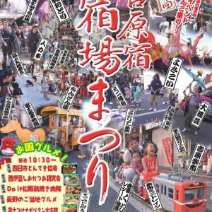 13日(日)に富士市で第20回吉原宿宿場まつりが開催されます
