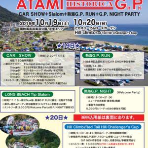 10月19日~20日『世界の名車フェスティバル ATAMI HISTORICA G.P.2019』