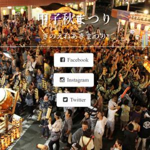 19日(土)20日(日)に富士本町通りで甲子秋まつりが開催されます
