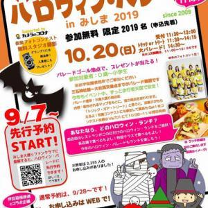 20日(日)に三島大通り 伊豆箱根鉄道 修善寺駅周辺でハロウィンイベントが開催されます