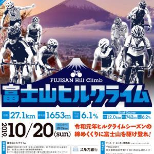 20日(日)富士山スカイライン交通規制 富士山ヒルクライム開催