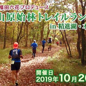本日20日(日)に精進湖 本栖湖周辺で富士山原始林トレイルランが開催されます