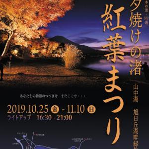 25日(金)から山中湖で夕焼けの渚・紅葉まつりが始まります