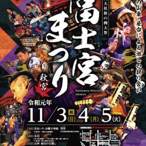3日(火)から富士宮の浅間大社で開催予定の例祭 富士宮祭りは中止 新型コロナウイルス