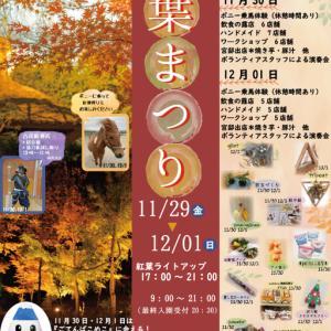 27日(金)から御殿場の秩父宮記念公園で秋満開『紅葉づくし』が開催されます
