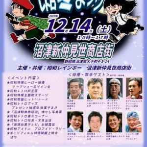 本日14日(土)に沼津の昭和レインボーで昭和レトロ冬まつりが開かれます