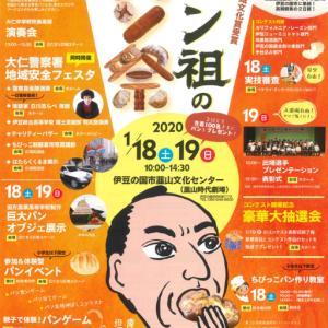 18日(土)19日(日)に韮山で○崎春のパンまつ、じゃなくてパン祖のパン祭開催!!