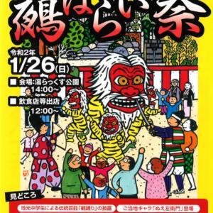 1月下旬の日曜日に開催予定伊豆長岡温泉鵺ばらい祭は延期
