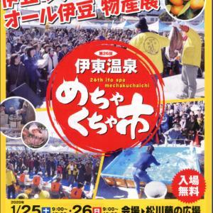 1月25日(土)26日(日)に伊東で伊東温泉めちゃくちゃ市が行われます