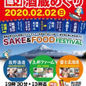 2月2日(日)に富士宮で第11回上野の里まつり酒蔵めぐりが開催されます