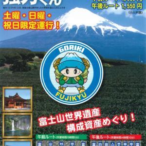 23日(日)富士山の日 富士宮市内構成資産をバスで巡る「強力くん」無料
