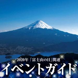 23日(日)は富士山の日 河口湖周辺のイベントや割引情報など