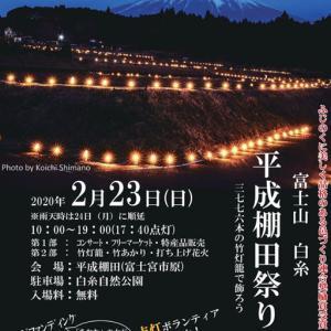 23日(日)富士山の日 富士宮周辺の棚田祭り等イベントや割引情報