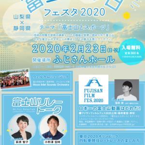 23日(日)富士山の日 山梨県側のイベントや割引情報など
