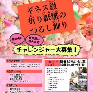2月29日(土)3月1日(日)に伊豆稲取で雛フェス2020が開催されます