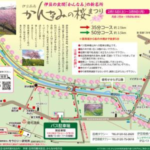 29日(土)に函南町でかんなみの桜祭りが開催されます