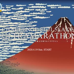 19日(日) 富士五湖周辺 第30回チャレンジ富士五湖ウルトラマラソンは中止