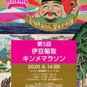 13日(日)から伊豆稲取キンメマラソンのKINME2021オンラインマラソン開催