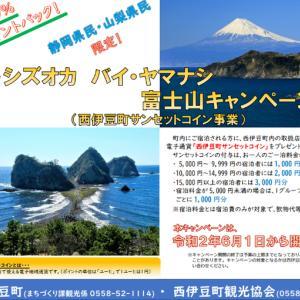 1日(月)から西伊豆町で全地域対象のお得な宿泊キャンペーン&バイ・シズオカ バイ・ヤマナシ富士山キャンペーン