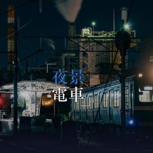 7月4日(土)から岳南電車で夜景電車が始まっています
