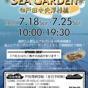 18日(土)から沼津の戸田で海上ビアガーデンが始まります