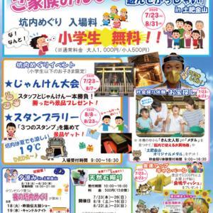 23日(木)から西伊豆の土肥金山で小学生入場無料キャンペーンが始まります