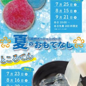 25日(土)南伊豆 石廊崎オーシャンパークでかき氷&ところてんの無料サービスが始まります
