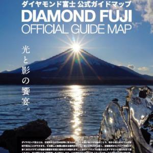 山中湖 DIAMOND FUJI WEEKSとアイスキャンドルフェスティバル