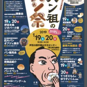 ○崎 春のパンまつ、じゃなくてw 韮山パン祖のパン祭開催!!
