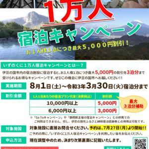 7月27日(月)より伊豆の国市ではいずのくに一万人宿泊キャンペーン始まってます