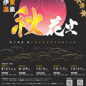 21日(月)から伊東温泉で秋花火が始まります YouTubeでLIVE配信も