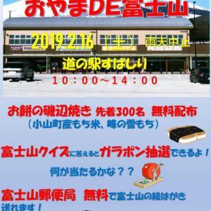 16日に小山町でおやまDE富士山開催されるよ