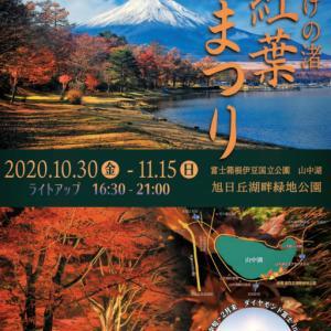 30日(金)から山中湖で夕焼けの渚・紅葉まつりが始まります