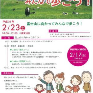 富士山の日イベントで富士宮で富士山に向かって歩こう!と強力くん無料運行があるよ