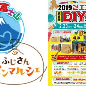 23-24日、なんでも富士山2019×ふじさんパンマルシェ×エンチョー第6回DIY祭り!!!