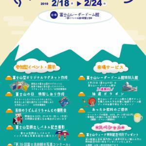 富士山の日に道の駅富士吉田「リフレ富士山ウィーク」と道の駅なるさわ「ふじさん祭り」が催されます