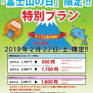 伊豆周辺の富士山の日(2月23日)イベント