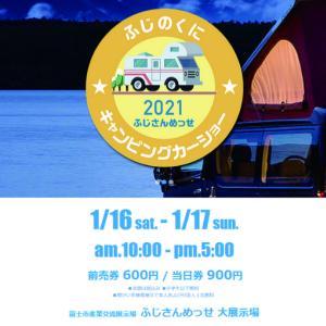 16日(土)から富士でふじのくにキャンピングカーショー2021 in ふじさんめっせ開催