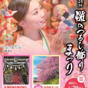 20日(水)~3月31日(水)まで稲取で第24回雛のつるし飾りまつり開催