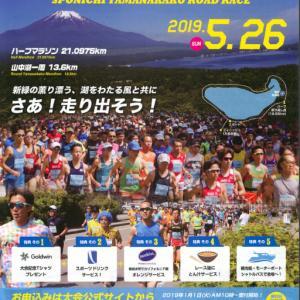 26日(日)に山中湖ロードレースが開催されます