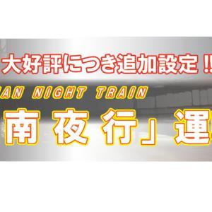 12日(土)13日(日)に富士市の岳南電車で岳南夜行運転開催予定
