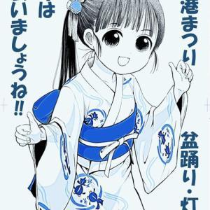 17日(土)に開催予定の戸田港まつりは中止