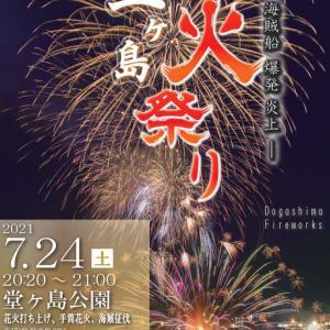24日(土)に 西伊豆の堂ヶ島火祭り開催予定