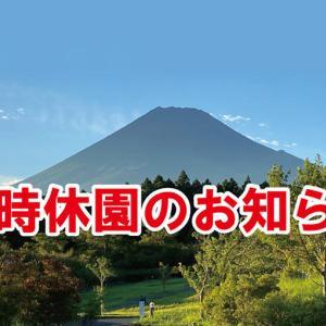 10日(金)より富士山こどもの国は臨時休園中