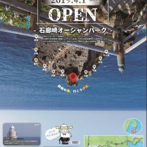 4月1日に南伊豆の石廊崎オーシャンパーク グランドオープン!
