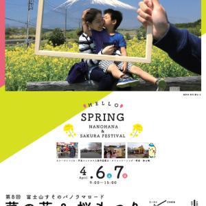 6日から富士山すそのパノラマロード菜の花&桜まつりが始まっているよ
