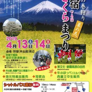 13日(土)・14日(日)に富士宮で狩宿さくらまつりが開催されますよ