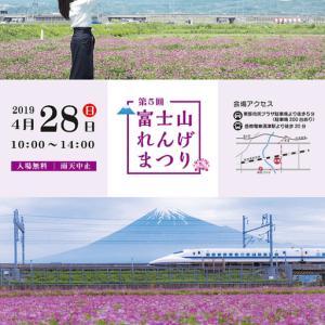 28日に富士市で富士山れんげまつりが開催されます